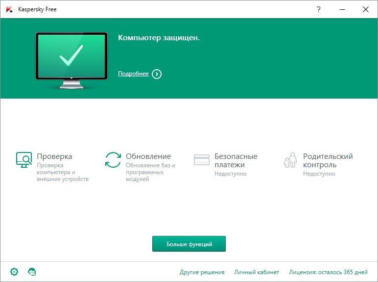 Antarmuka Antivirus Gratis Kaspersky